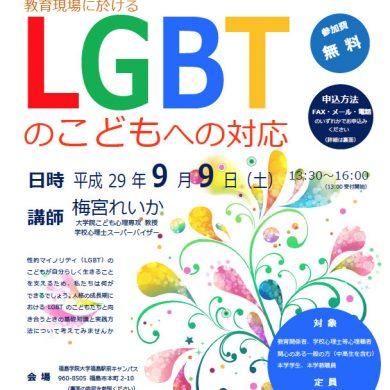 LGBT_170805