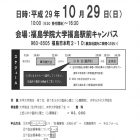 福島学院大学臨床心理ワークショップのご案内_ページ_1