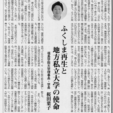 3.11教育学術新聞