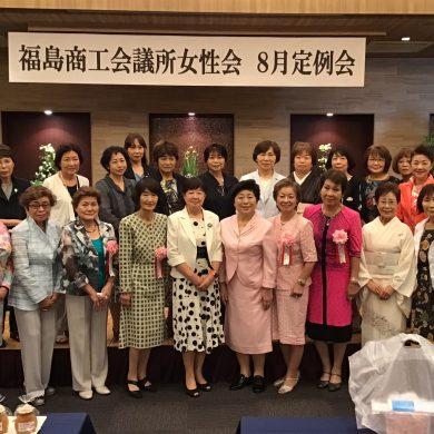 商工会議所女性会2020.8月